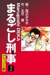 まるごし刑事 デラックス版(2)-電子書籍