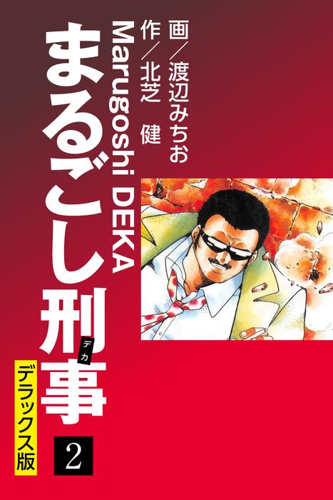 まるごし刑事 デラックス版(2)拡大写真