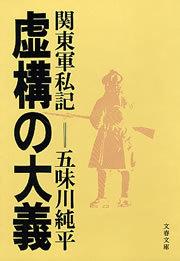 虚構の大義 ―関東軍私記―-電子書籍-拡大画像