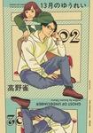 13月のゆうれい(2)-電子書籍