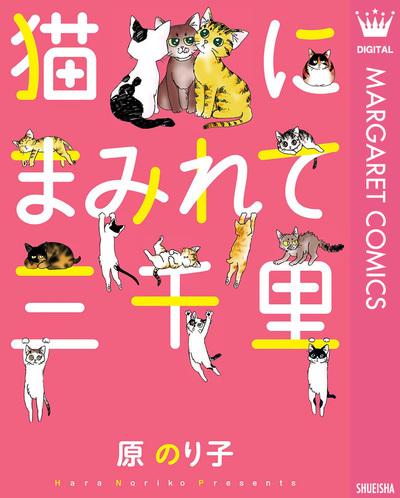 猫にまみれて三千里-電子書籍
