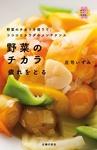 野菜のチカラ 疲れをとる-電子書籍