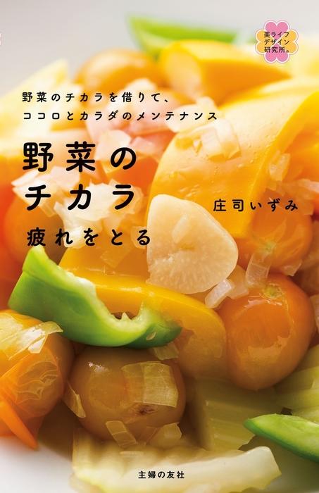 野菜のチカラ 疲れをとる拡大写真
