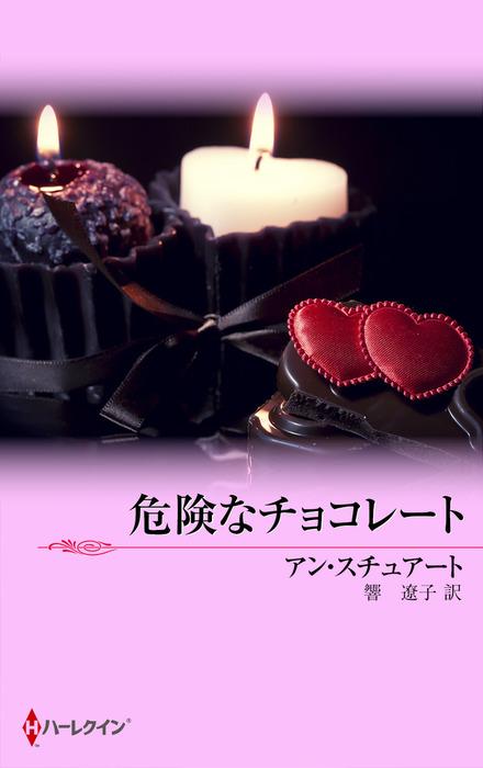 危険なチョコレート拡大写真