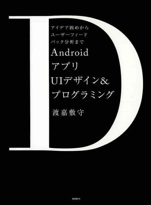 AndroidアプリUIデザイン&プログラミング アイデア固めからユーザーフィードバック分析まで拡大写真