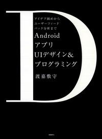 AndroidアプリUIデザイン&プログラミング アイデア固めからユーザーフィードバック分析まで-電子書籍