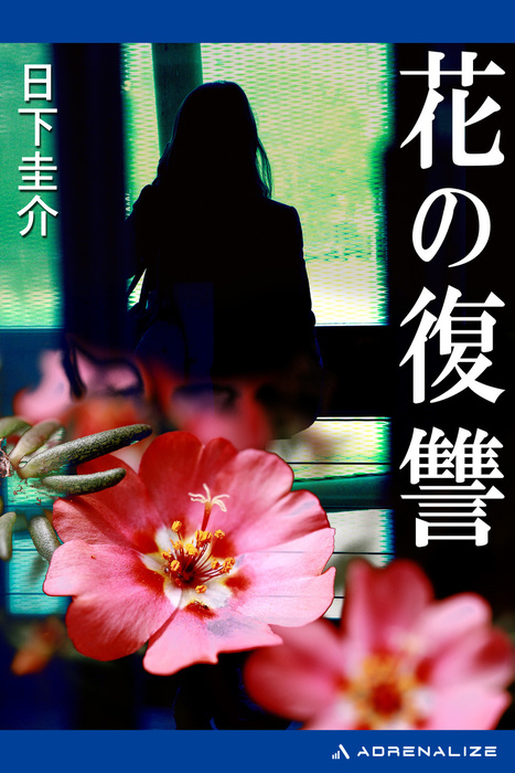 花の復讐拡大写真