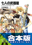 【合本版】七人の武器屋 全9巻-電子書籍