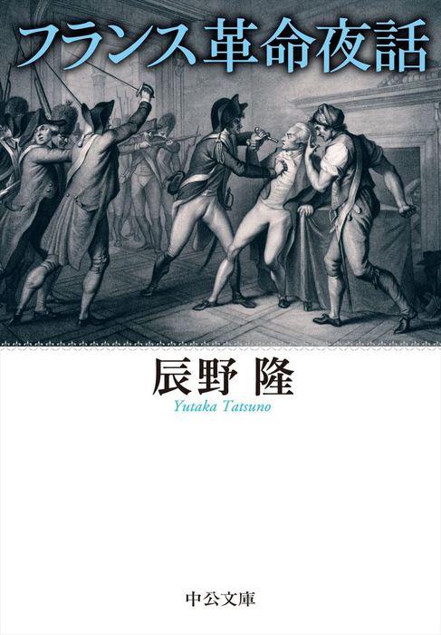 フランス革命夜話-電子書籍-拡大画像