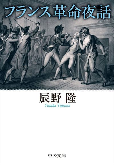 フランス革命夜話-電子書籍