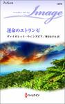 運命のエトランゼ-電子書籍