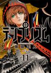 テンプリズム11【電子特典付き】-電子書籍