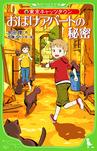 東京キャッツタウン おばけアパートの秘密-電子書籍