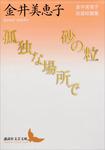 砂の粒/孤独な場所で 金井美恵子自選短篇集-電子書籍