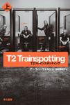 T2 トレインスポッティング(上)-電子書籍