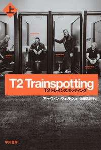 T2 トレインスポッティング(上)