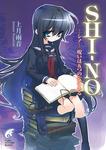 SHI-NO -シノ- 呪いは五つの穴にある-電子書籍
