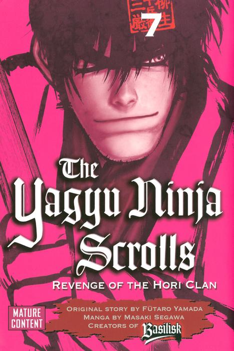 Yagyu Ninja Scrolls 7拡大写真