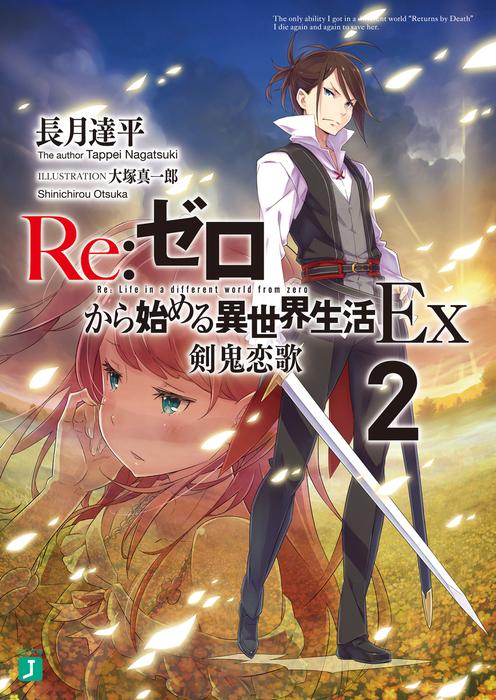 Re:ゼロから始める異世界生活 Ex2 剣鬼恋歌-電子書籍-拡大画像
