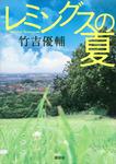 レミングスの夏-電子書籍