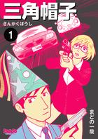 三角帽子(マヴォ電脳Books)