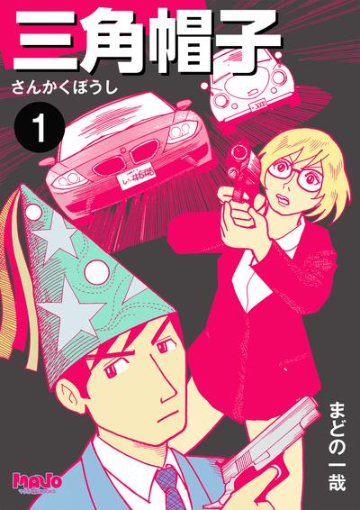 三角帽子 1-電子書籍