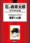 ミラクルジャイアンツ童夢くん(1)-電子書籍