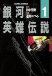 銀河英雄伝説(1)-電子書籍