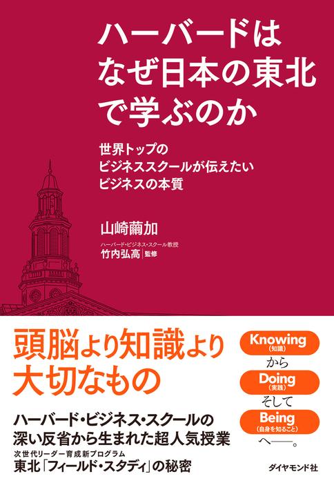 ハーバードはなぜ日本の東北で学ぶのか拡大写真