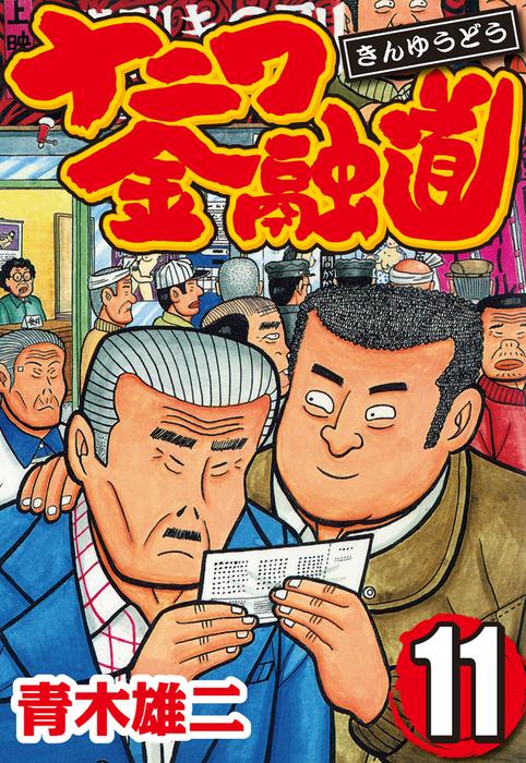 ナニワ金融道 11-電子書籍-拡大画像