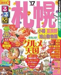 るるぶ札幌 小樽 富良野 旭山動物園'17-電子書籍
