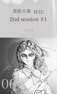 憑依兵器 ti:ti: 2nd session #1