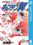キャプテン翼 ワールドユース編 8-電子書籍