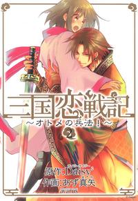 三国恋戦記~オトメの兵法!~ 2巻-電子書籍