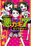 悪ガキ7 タイ行きタイ!-電子書籍