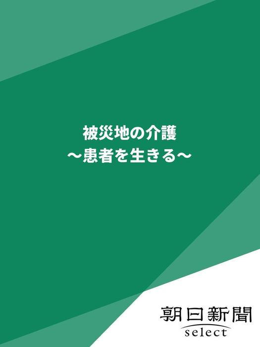 被災地の介護 ~患者を生きる~-電子書籍-拡大画像