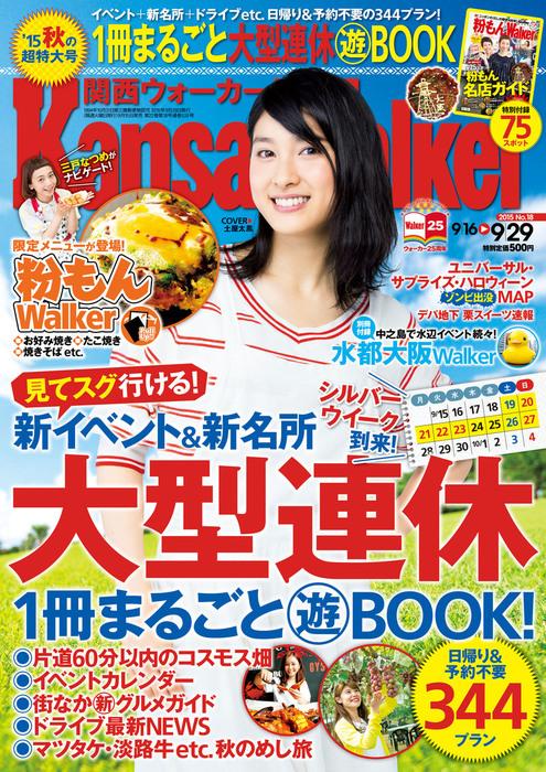 KansaiWalker関西ウォーカー 2015 No.18拡大写真
