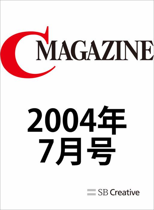 月刊C MAGAZINE 2004年7月号拡大写真