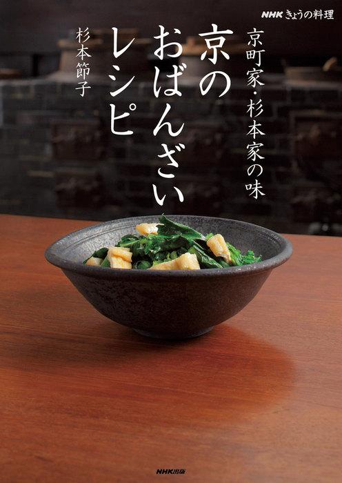 NHKきょうの料理 京町家・杉本家の味 京のおばんざいレシピ拡大写真
