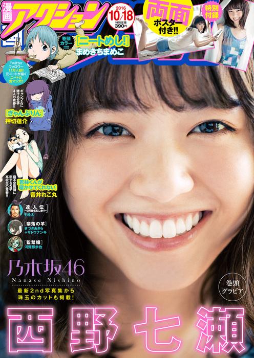 漫画アクション 2016年10/18号拡大写真