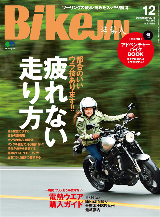 BikeJIN/培倶人 2016年12月号 Vol.166-電子書籍-拡大画像