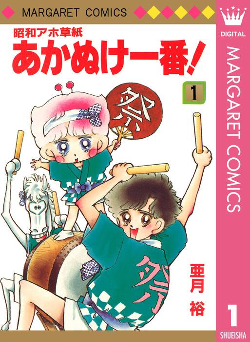 昭和アホ草紙 あかぬけ一番! 1-電子書籍-拡大画像