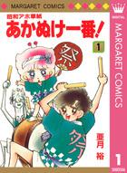 「昭和アホ草紙 あかぬけ一番!(マーガレットコミックスDIGITAL)」シリーズ