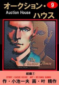 オークション・ハウス (9)