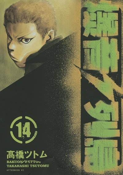 爆音列島(14)-電子書籍