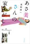あさ美さんの家さがし-電子書籍