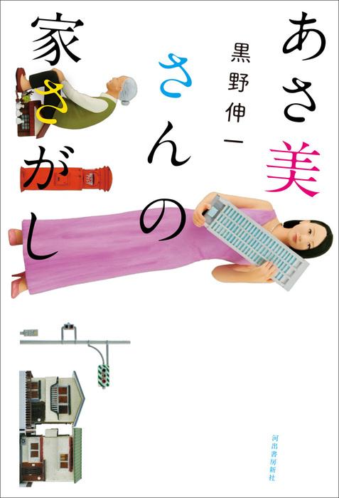 あさ美さんの家さがし拡大写真
