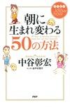 ハッピー know how 朝に生まれ変わる50の方法-電子書籍