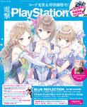 電撃PlayStation Vol.635 【プロダクトコード付き】-電子書籍
