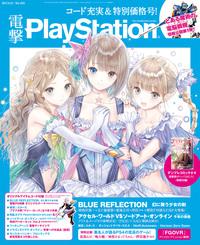 電撃PlayStation Vol.635 【プロダクトコード付き】